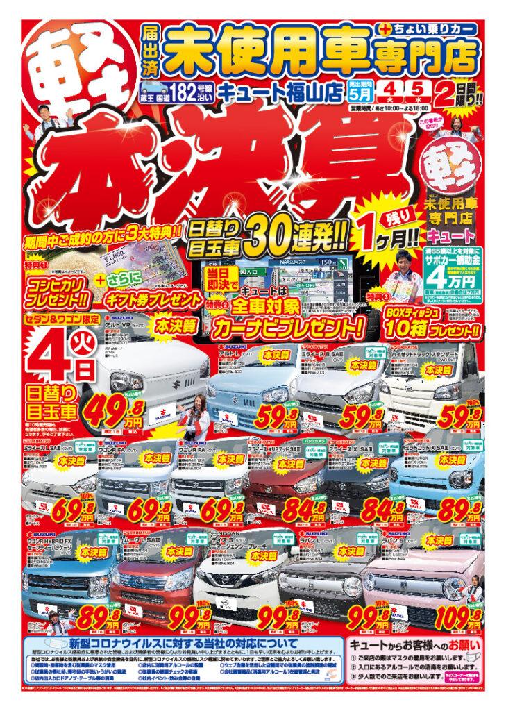 ☆長期休暇のお知らせ☆福山市尾道市岡山で軽自動車を買うなら未使用車専門店キュート