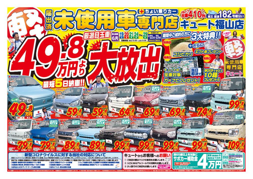 ☆イベント最終のご案内☆福山市尾道市岡山で軽自動車を買うなら未使用車専門店キュート福山店