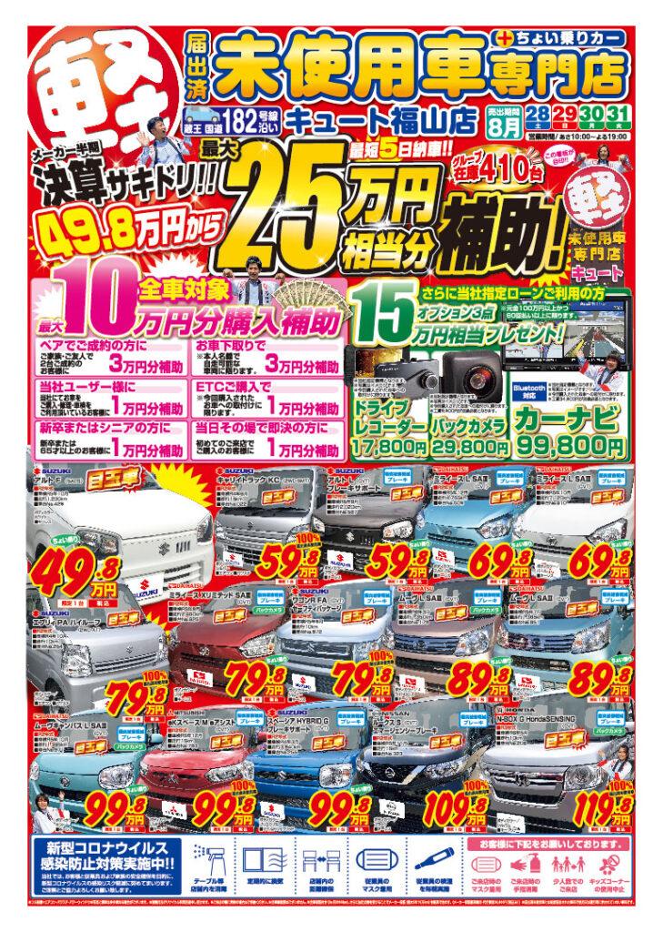 ☆8月最終イベントのご案内☆福山市尾道市岡山で軽自動車を買うなら未使用車専門店キュート福山店