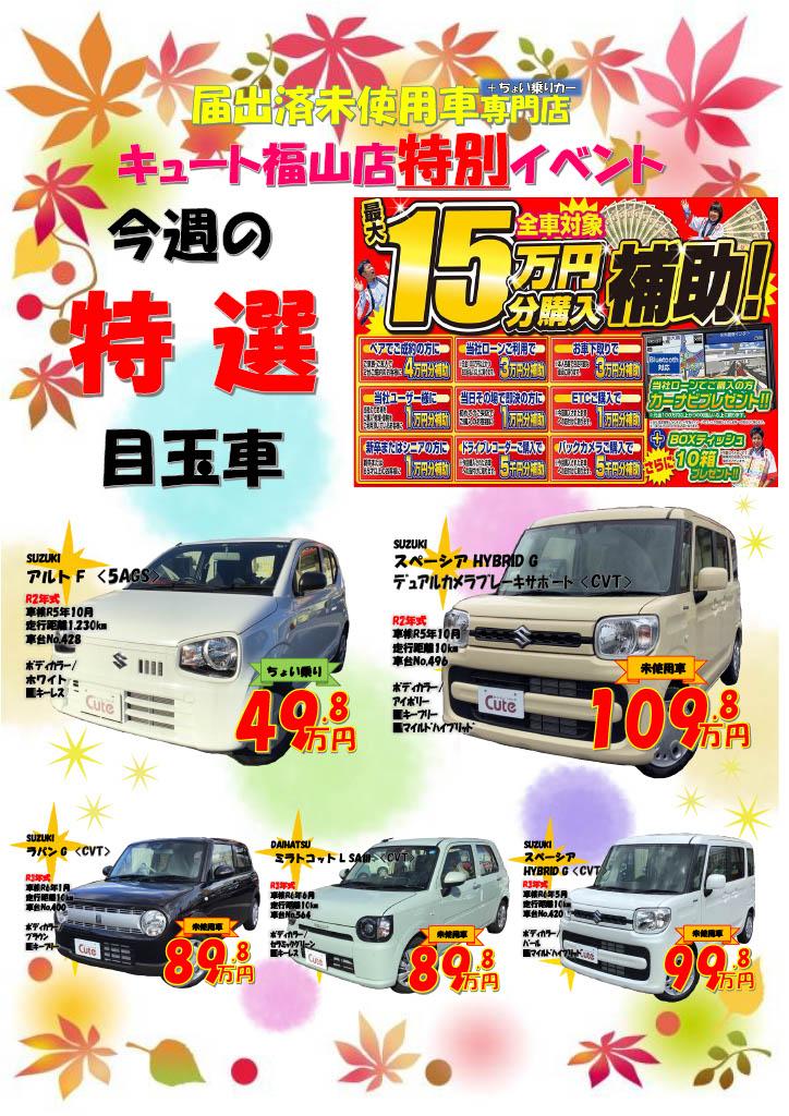 ☆今週のイベントのご案内☆福山市尾道市岡山で軽自動車を買うなら未使用車専門店キュート福山店